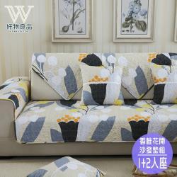 好物良品-簡約風四季防滑沙發墊組_1+2人座/ 背墊3件+椅墊2件 香桂花開