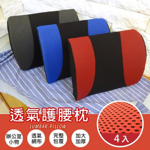 Abt-多功能3D舒壓透氣護腰枕/腰靠枕/抱枕/紓壓枕/靠枕_4入 3色任選