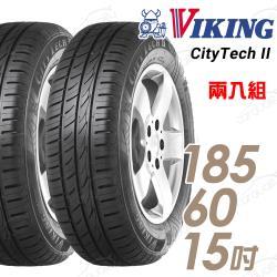 VIKING 維京 CityTech II 經濟舒適輪胎_兩入組_185/60/15(CT2)