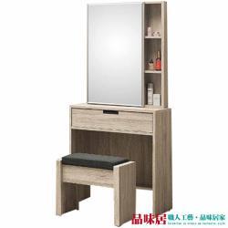 品味居 法斯 時尚2尺開合式鏡面化妝台/鏡台(含化妝椅)