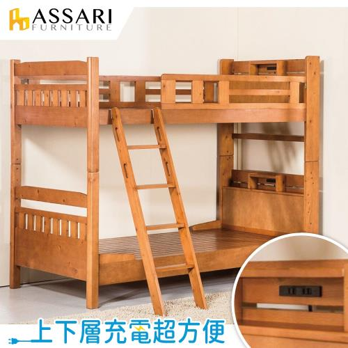 ASSARI-日式全實木插座雙層床架/