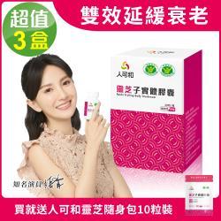 【人可和】雙健字號免疫靈芝(30粒x3瓶,共90粒)-免疫調節延緩老化