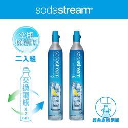 (需有空鋼瓶才能下單)Sodastream 二氧化碳交換鋼瓶425g(2入組)