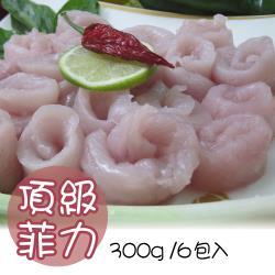 【摩肯嚴選】頂級無毒 虱目魚柳條(生凍規格)300g±5%/包X6包入
