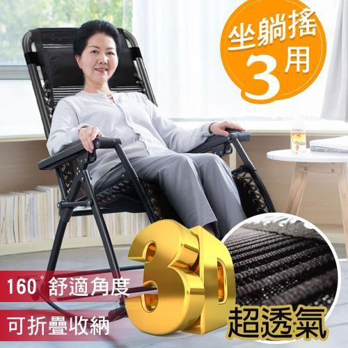 G+ 居家 無段式休閒躺椅(摺疊搖椅款-3D黑色布面)