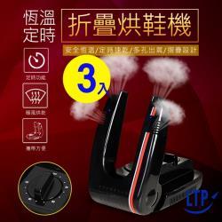 豪雨下殺↘(3入組)【LTP】可定時直立式定溫熱風除臭殺菌乾燥烘鞋烘襪多功能烘乾機