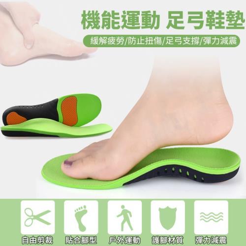 【Aaron】機能運動足弓鞋墊﹝加厚