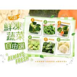 好食讚 鮮凍蔬菜系列多口味任選30包組