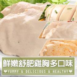好食讚 鮮嫩舒肥雞胸肉多口味任選30包組