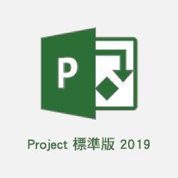 Microsoft微軟 ESD-Project STD 2019 標準版 076-05785