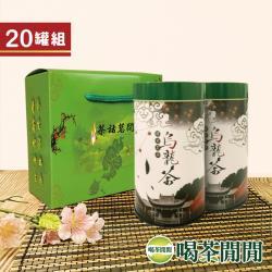 喝茶閒閒 特選甘韻青心烏龍茶 5斤共20罐/贈二入提盒
