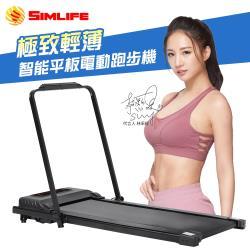 [SimLife]Run堅毅跑者智能平板電動跑步機(健步機/跑步機)