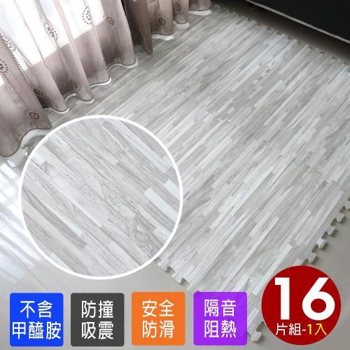 Abuns-灰色拼花木紋62CM大巧拼地墊_16片裝-適用2坪