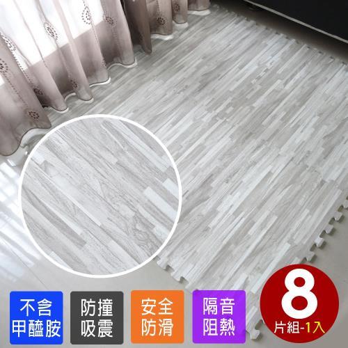 Abuns-灰色拼花木紋62CM大巧拼地墊_8片裝-適用1坪