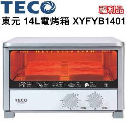 (福利品) TECO東元 專業型大功率14公升電烤箱/烤吐司XYFYB1401