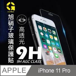 iPhone 11 Pro 旭硝子 9H鋼化玻璃防汙亮面抗刮保護貼 (正面)