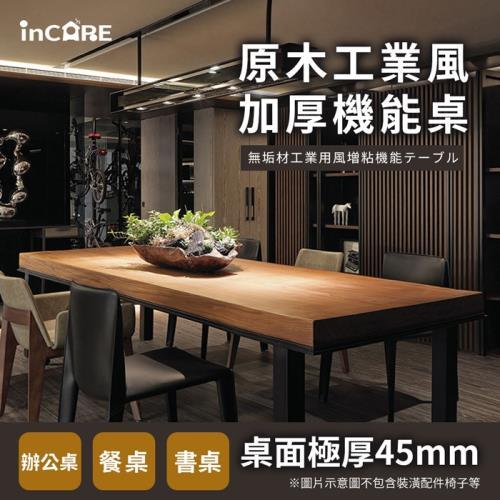 【Incare】原木工業風加厚機能桌(2色任選/120*60*75cm/大型材積)