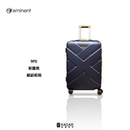 eminent 萬國通路 雅仕 多色 輕量 細鋁框箱 旅行箱 28吋 行李箱 9P0