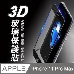 iPhone 11 Pro Max 3D曲面滿版 9H防爆鋼化玻璃保護貼 (黑色)
