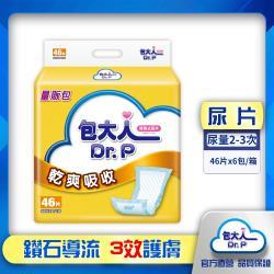 包大人替換式尿片-乾爽吸收(46片x6包/箱)
