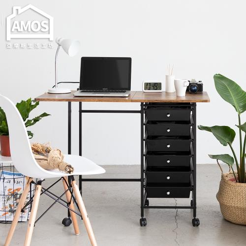 【Amos】輕工業復古風六抽摺疊收納桌