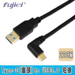 fujiei Type C 彎頭to USB 3.0 A 公傳輸充電短線 22cm (TY0051)