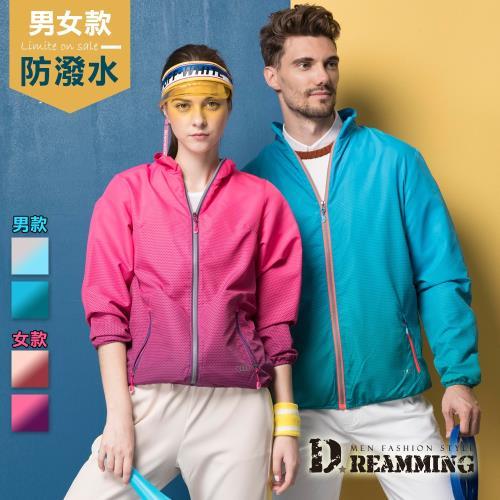 【Dreamming】透氣輕薄反光運動防曬連帽外套(共二款)/