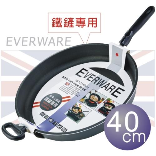 EVERWARE 手工鑄造鐵鏟專用不沾平底鍋 40cm (單把/無附鍋蓋)