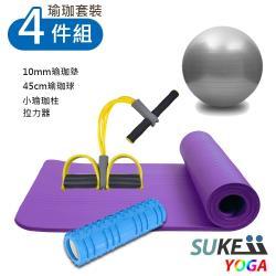 10mm瑜珈墊4件組-(瑜珈墊+瑜珈球+瑜珈小柱+拉力器)