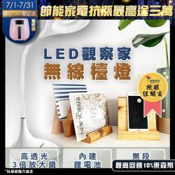 【ADATA威剛】觀察家檯燈 最新款 LED檯燈 無線檯燈 無段調光