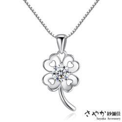 【Sayaka紗彌佳】四葉幸運草鑲鑽造型項鍊 -白金色