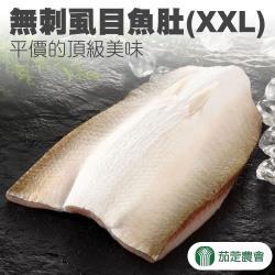 茄萣農會-無刺虱目魚肚-XXL-200g-220g-包 (3包一組)