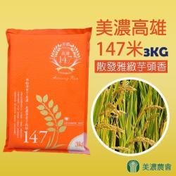 美濃農會-美濃高雄147米-3kg-包 (2包一組)
