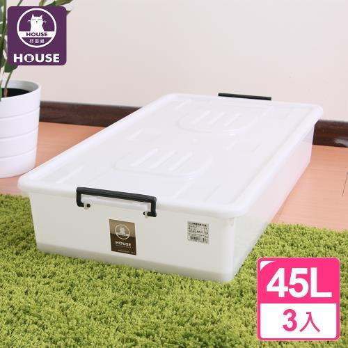HOUSE -床下整理箱-附蓋3入(把手隨機色)