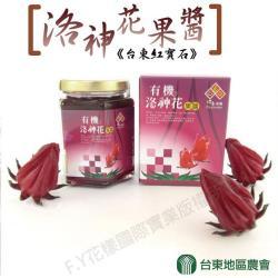 台東地區農會   台東紅寶石-有機洛神花果醬-320g-罐  (1罐)