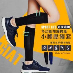【GIAT】台灣製 多功能機能雕塑壓縮小腿套(買1送1_超值2雙組)