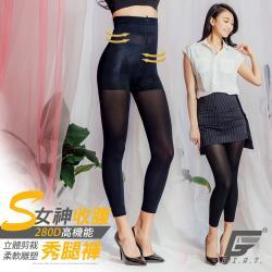 【GIAT】280D女神收腹S秀腿塑褲-九分款 2件組