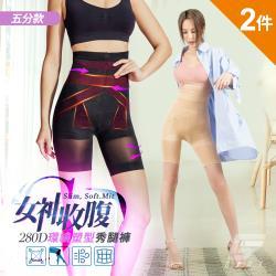 【GIAT】280D女神收腹S秀腿塑褲-五分款 2件組