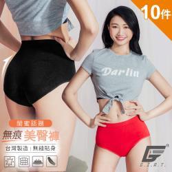 【GIAT】台灣製竹炭褲底無縫彈力中腰美臀內褲(10件組)
