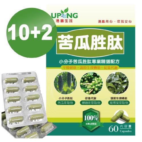 【湧鵬生技】苦瓜胜肽10盒組(苦瓜胜肽:綠咖啡:酵母鉻:每盒60顆:共600顆)/
