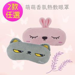 【Obeauty 奧緹】USB舒壓萌香氛熱敷眼罩/恆溫款加熱眼罩-眼睛SPA專用(2款任選-A1嚴選)
