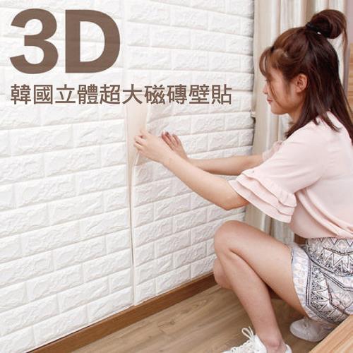 韓國3D立體磚紋壁貼_超值10入組
