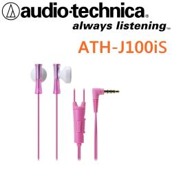 日本鐵三角 audio-technica ATH-J100iS JUICY 彩色耳塞式耳機 For Android