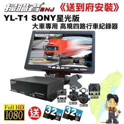 掃描者 YL-T1 SONY 星光版 大車專用 高規四路 行車紀錄器_到府安裝