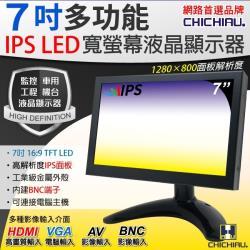 【CHICHIAU】7吋IPS LED液晶螢幕顯示器(AV、BNC、VGA、HDMI)