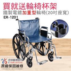 【恆伸醫療器材】ER-1201 可承重120kg 座位加寬型 20吋 鐵輪椅 (可拆手、拆腳)