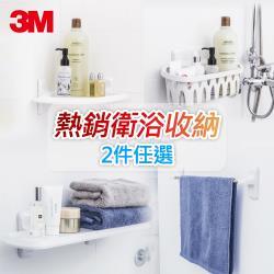 3M 無痕浴室防水收納-任選2入超值組