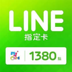 【MyCard】LINE指定卡 1380點點數卡