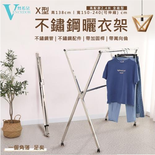 VENCEDOR 升級版不銹鋼X型曬衣架2.4米-附輪 免安裝+可伸縮+超耐重+易收納+易移動