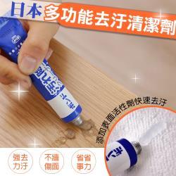 日本多用途墻面塗鴉清潔去汙膏20g